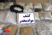 بیش از 32 تن انواع مواد مخدر در کشور کشف شد