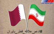 ایران برای مردم قطر شایسته تر از عربستان و امارات است