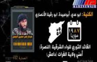راز جنایات داعش بر ملا می شود