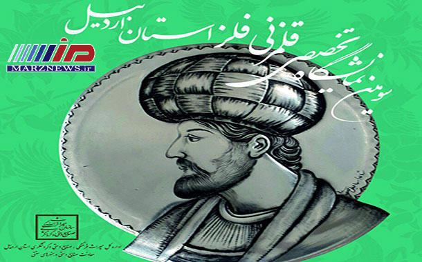 سومین نمایشگاه تخصصی قلمزنی فلز استان اردبیل