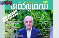 شماره جدید ماهنامه دنیای سرمایه گذاری منتشر شد