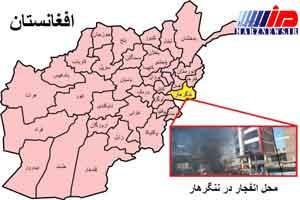 حمله انتحاری در مرکز ننگرهار افغانستان 15کشته برجاگذاشت