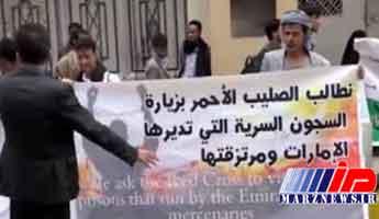 امارات ناقض حقوق بشر است