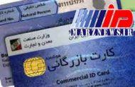 میزان واردات با کارت بازرگانی پلکانی شد
