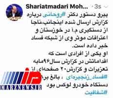 دستگیری یک عضو حلقه فساد خودرو در خوزستان