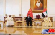 روابط پکن با امارات در طرح 'یک کمربند یک راه' توسعه می یابد