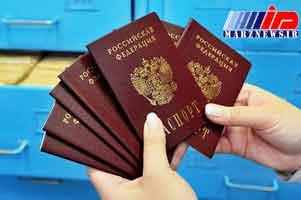 شرایط دریافت تابعیت روسیه آسانتر می شود