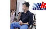 این جوان ایرانی از زندان ترکیه فرار کرد +عکس
