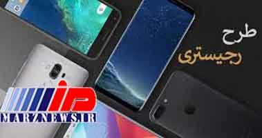 گوشیهای تلفن همراه چگونه در دوبی رجیستری میشوند؟