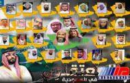 عربستان محاکمه مخفیانه زندانیان را آغاز کرده است