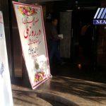 جشن روز ملی استان اردبیل تالار ایوان شمس تهران (11)