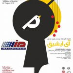 نمایش آی ایشیق در جشنواره تئاتر عروسکی مبارک