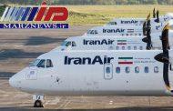 5 فروند هواپیمای ATR جدید هما؛ فردا در تهران