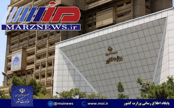 پاسخ وزارت کشور به یک خبر