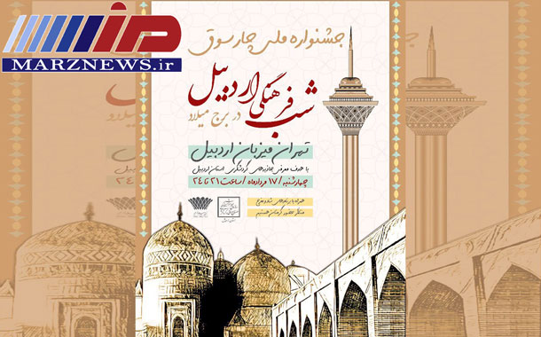 شب فرهنگی استان اردبیل در تهران