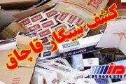 کشف ۶۰ هزار نخ سیگار قاچاق در مهران