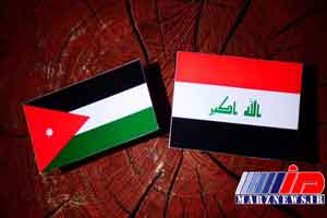 عراق و اردن توافقنامه نظامی – امنیتی امضا کردند