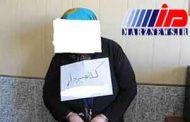 دستگیری زن کلاهبردار 80 میلیاردی