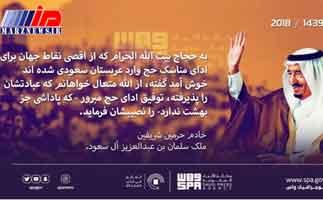خوش آمدگویی فارسی پادشاه عربستان به حجاج