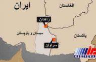 نارنجک صوتی در منطقه آسپیچ سراوان منفجر شد