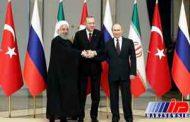 اجلاس سران ایران، روسیه و ترکیه در تهران برگزار می شود