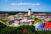 برترین دانشگاه ترکیه