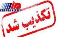 تکذیب سوءاستفادهی زائران عراقی از زنان ایرانی