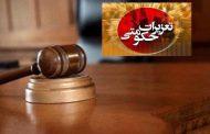 دستگیری محتکر میلیاردی لوازم خانگی در آمل