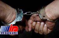 دستگیری قاتل فراری در کنگاور در کمتر از ۱۰ ساعت