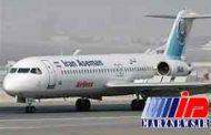 راهاندازی پرواز اردبیل-استانبول