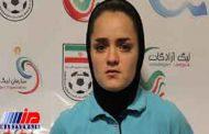 دعوت دختر فوتبالیست آذربایجان شرقی به تیم ملی جوانان