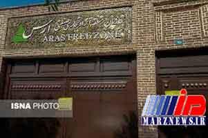 پلمب دفتر سازمان منطقه آزاد ارس در تبریز