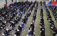 111 دانش آموز سیستان و بلوچستان رتبه زیر هزار کنکور گرفتند
