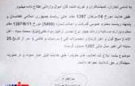 ابهامات تصمیم گمرک افغانستان در مرز فراه