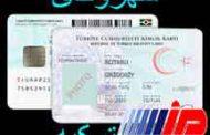 قانون جدید برای دریافت شهروندی ترکیه چیست؟