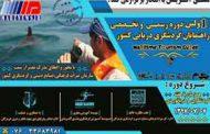 برگزاری نخستین دوره تخصصی راهنمایان گردشگری دریایی در بندرعباس