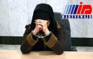 کلاهبرداری زن جوان از ۱۰۰ نفر در مشهد