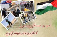 روز همبستگی و همدردی با کودکان و نوجوانان فلسطینی