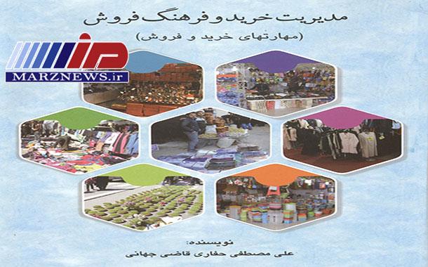 کتاب «مدیریت خرید و فرهنگ فروش» منتشر شد