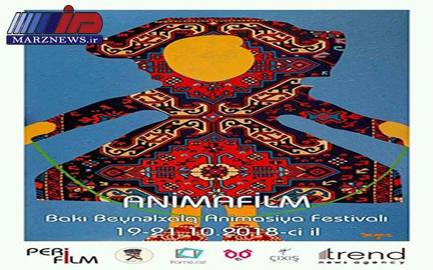 راهیابی هفت اثر از ایران به فستیوال انیمیشن باکو
