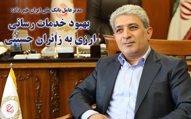 بهبود خدمات رسانی ارزی به زائران حسینی
