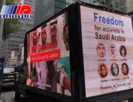 فعالان مدنی در نیویورک خواستار محاکمه سران سعودی شدند