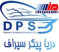 معرفی اعضا جدید انجمن مهندسی دریایی / شرکت دریا پیکر سیراف