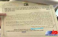 رسوایی مفتی اعظم عربستان در حکایت فامیل بازی