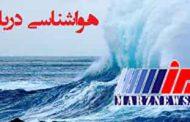 توسعه هواشناسی دریایی در گلستان