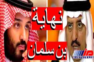 اروپا پیشنهاد تغییر ولیعهد سعودی را به آمریکا داده است