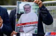 عربستان آماده پذیرش مسئولیت قتل خاشقچی می شود