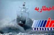 اخطاریه هواشناسی در خصوص وضعیت دریایی و جوی سواحل جنوب