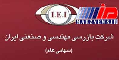 بازرسی مهندسی و صنعتی ایران / معرفی اعضا جدید انجمن مهندسی دریایی ایران