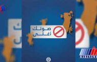 رأی تو ارزشمندتر است؛ شعار ویژه «الوفاق» برای تحریم انتخابات بحرین